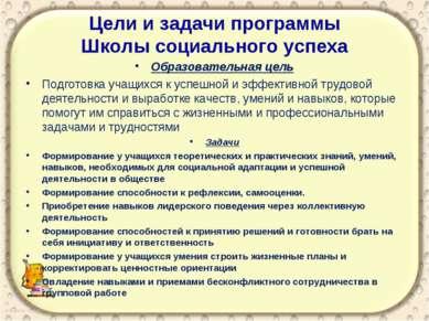 Цели и задачи программы Школы социального успеха Образовательная цель Подгото...