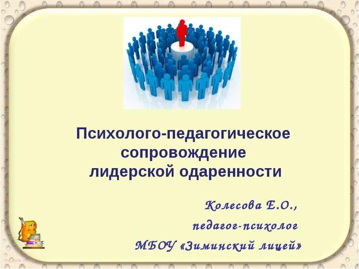 Психолого-педагогическое сопровождение лидерской одаренности Колесова Е.О., п...