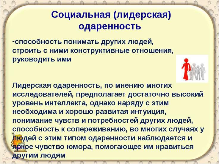 способность понимать других людей, строить с ними конструктивные отношения, р...