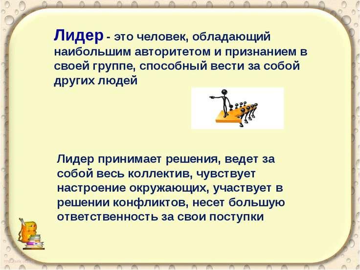 Лидер - это человек, обладающий наибольшим авторитетом и признанием в своей г...