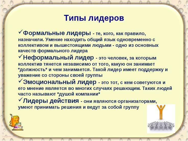 Типы лидеров Формальные лидеры - те, кого, как правило, назначили. Умение нах...