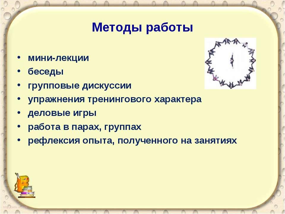 Методы работы мини-лекции беседы групповые дискуссии упражнения тренингового ...