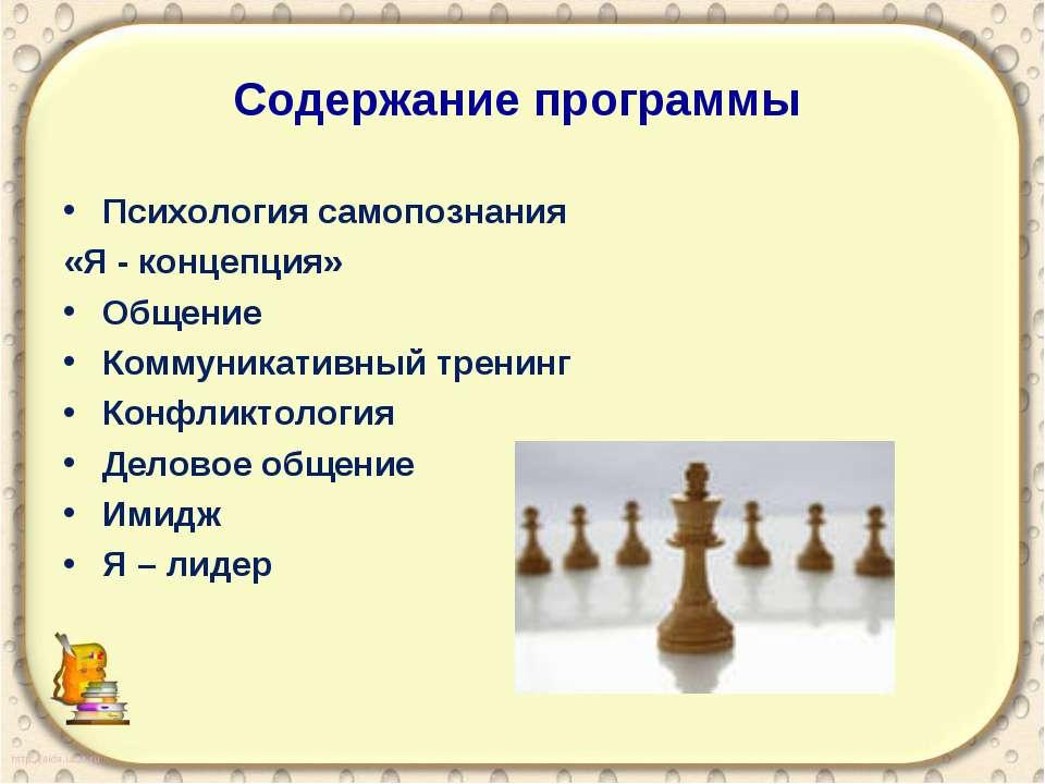 Содержание программы Психология самопознания «Я - концепция» Общение Коммуник...