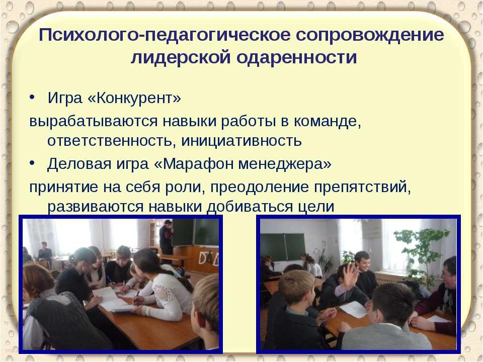 Психолого-педагогическое сопровождение лидерской одаренности Игра «Конкурент»...