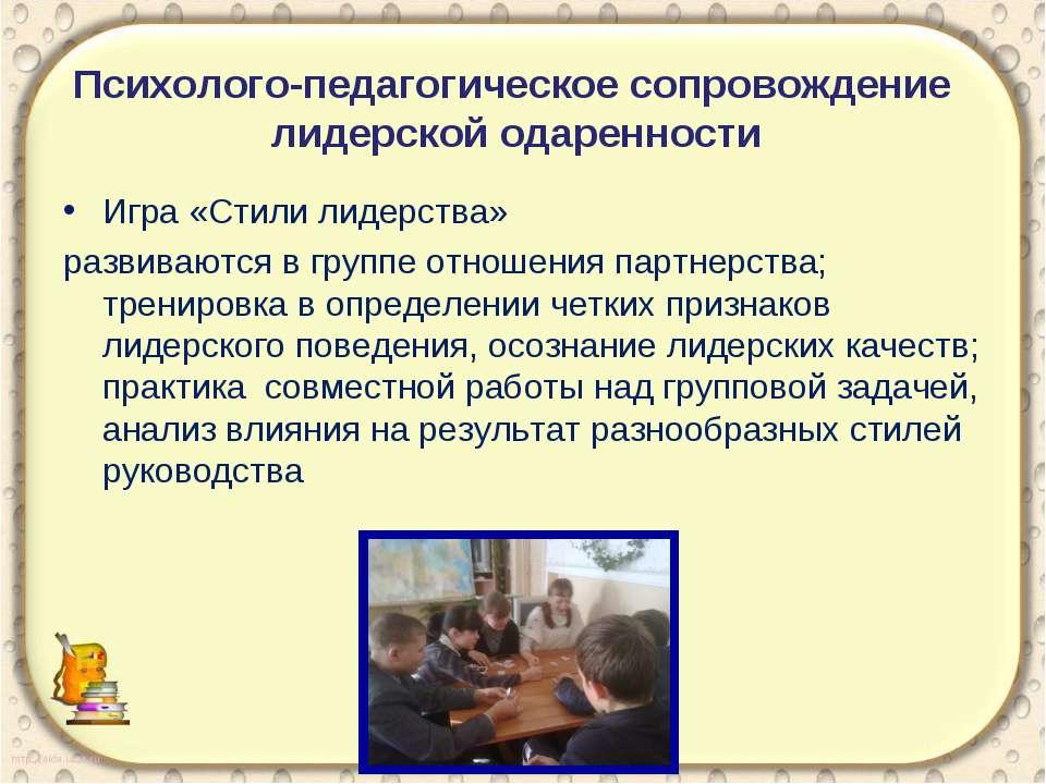 Психолого-педагогическое сопровождение лидерской одаренности Игра «Стили лиде...