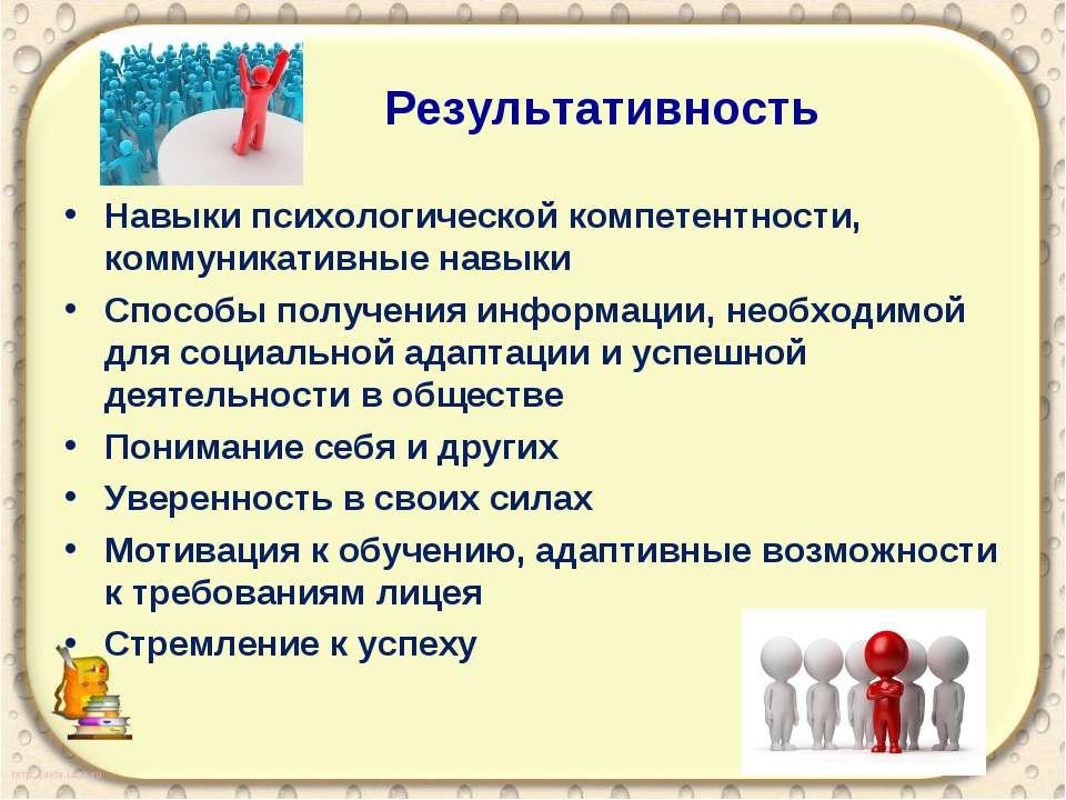 Результативность Навыки психологической компетентности, коммуникативные навык...