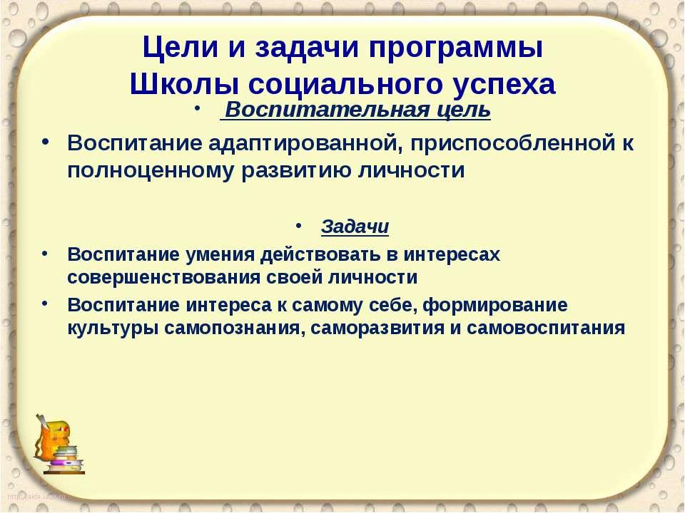 Цели и задачи программы Школы социального успеха Воспитательная цель Воспитан...