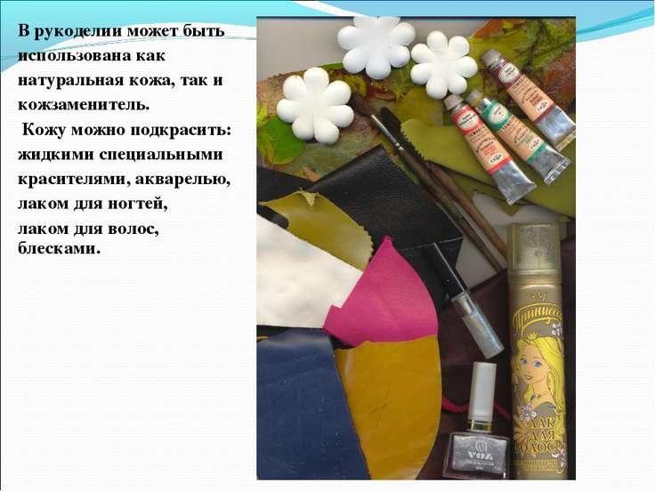 В рукоделии может быть использована как натуральная кожа, так и кожзаменитель...