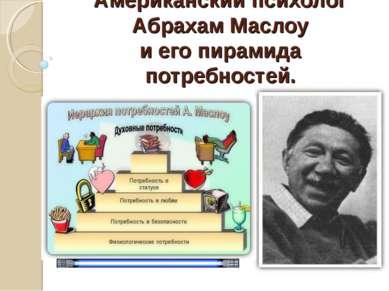 Американский психолог Абрахам Маслоу и его пирамида потребностей.