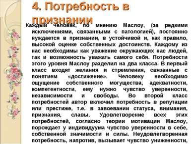 4. Потребность в признании Каждый человек, по мнению Маслоу, (за редкими искл...