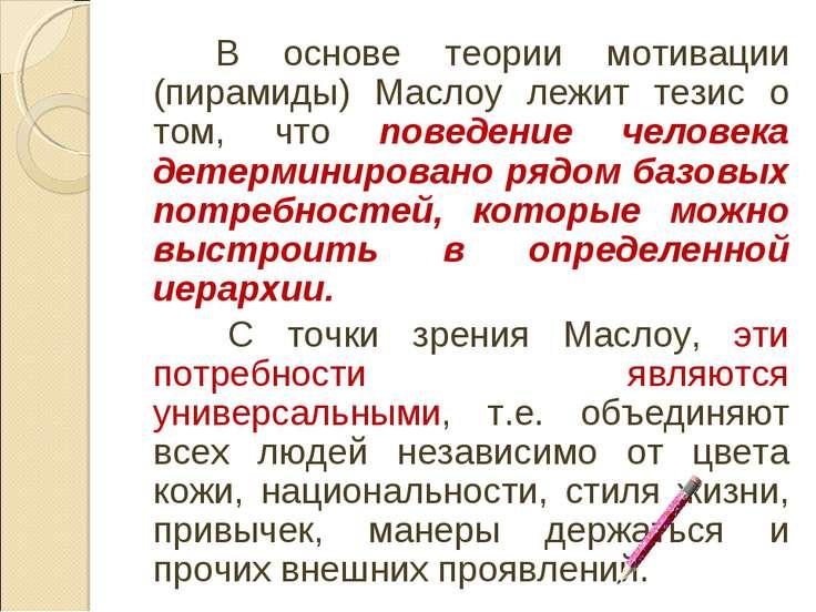 В основе теории мотивации (пирамиды) Маслоу лежит тезис о том, что поведение ...