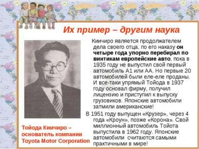 Их пример – другим наука Киичиро является продолжателем дела своего отца, по ...