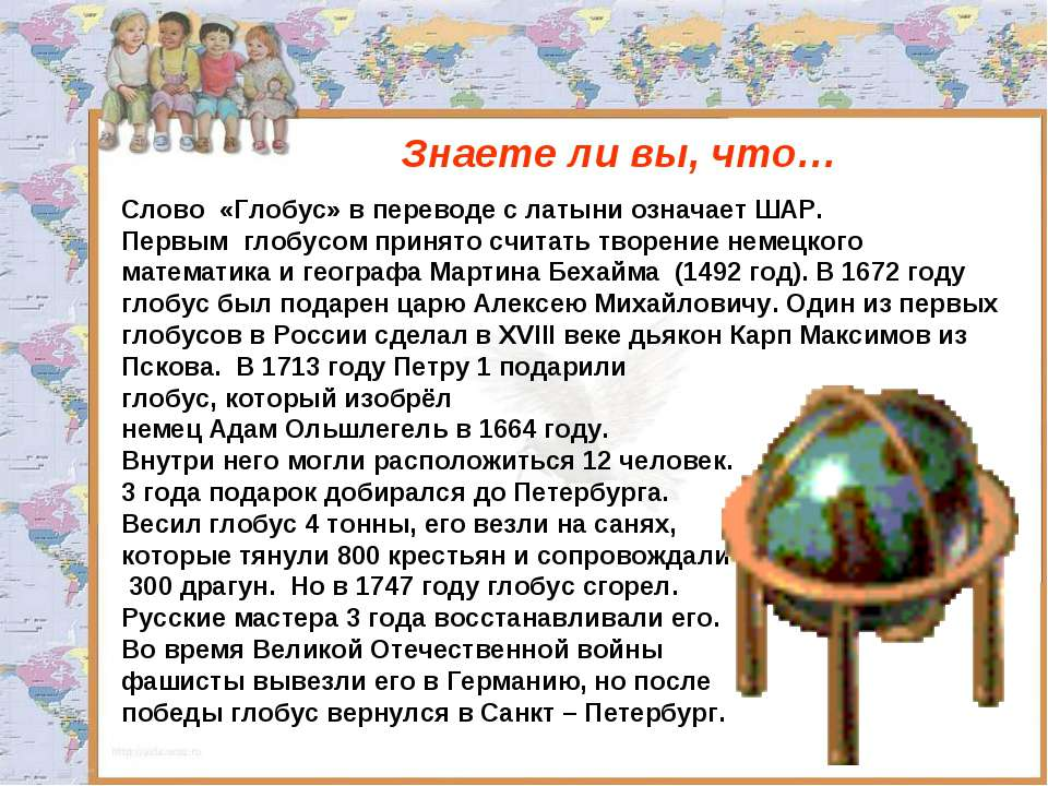 Знаете ли вы, что… Слово «Глобус» в переводе с латыни означает ШАР. Первым гл...