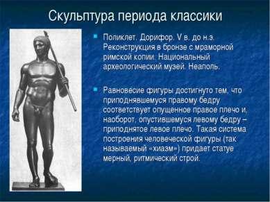 Скульптура периода классики Поликлет. Дорифор. V в. до н.э. Реконструкция в б...