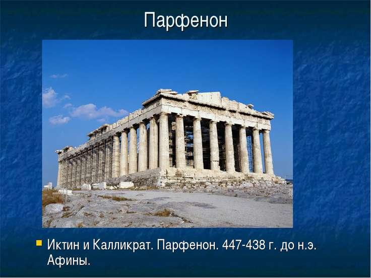 Парфенон Иктин и Калликрат. Парфенон. 447-438 г. до н.э. Афины.
