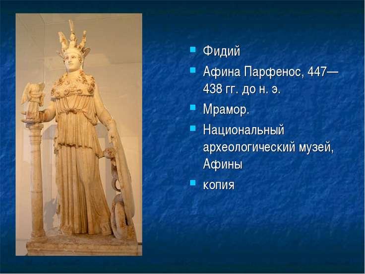 Фидий Афина Парфенос, 447—438 гг. до н. э. Мрамор. Национальный археологическ...