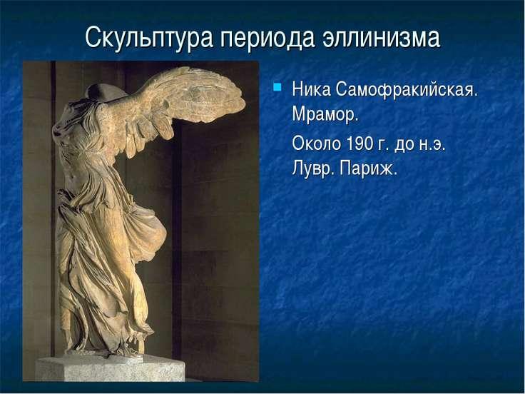 Скульптура периода эллинизма Ника Самофракийская. Мрамор. Около 190 г. до н.э...