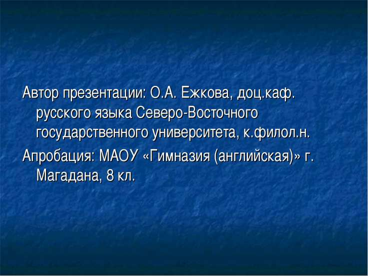 Автор презентации: О.А. Ежкова, доц.каф. русского языка Северо-Восточного гос...