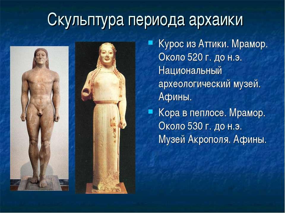 Скульптура периода архаики Курос из Аттики. Мрамор. Около 520 г. до н.э. Наци...