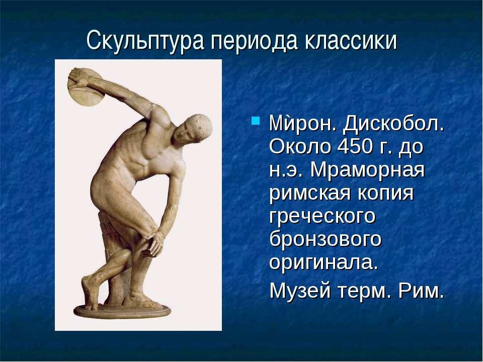 Скульптура периода классики Мѝрон. Дискобол. Около 450 г. до н.э. Мраморная р...