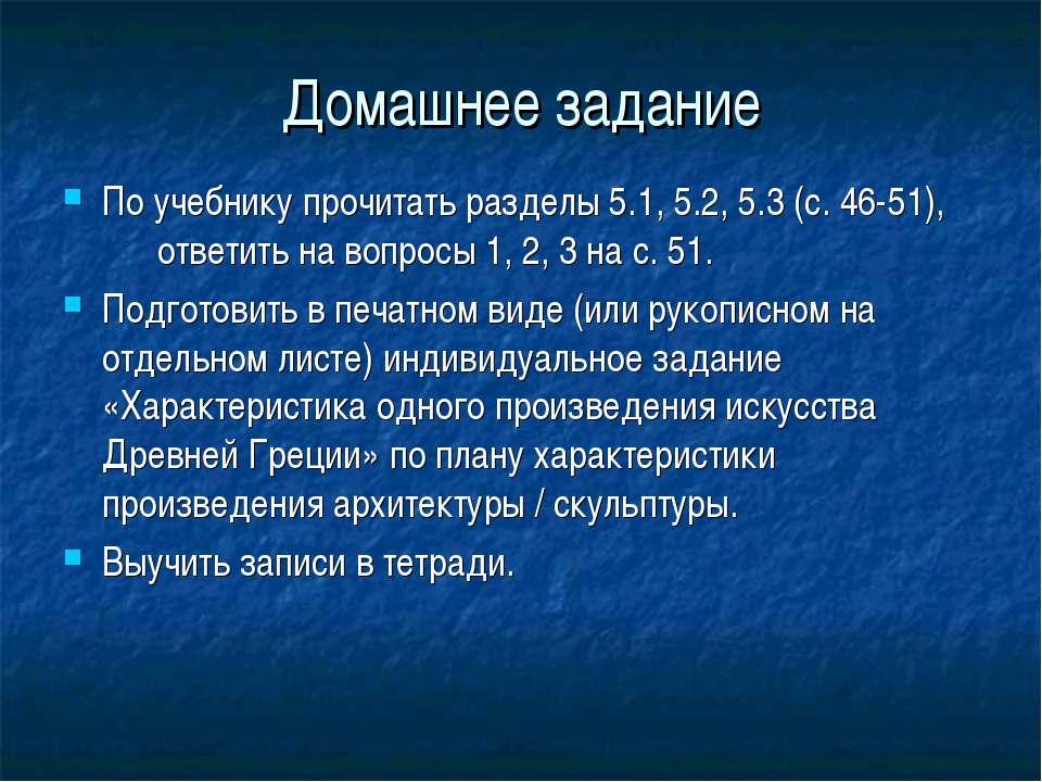 Домашнее задание По учебнику прочитать разделы 5.1, 5.2, 5.3 (с. 46-51), отве...