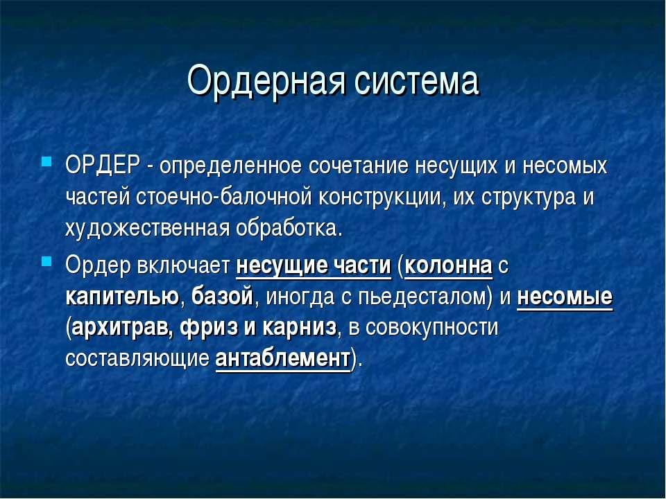 Ордерная система ОРДЕР - определенное сочетание несущих и несомых частей стое...