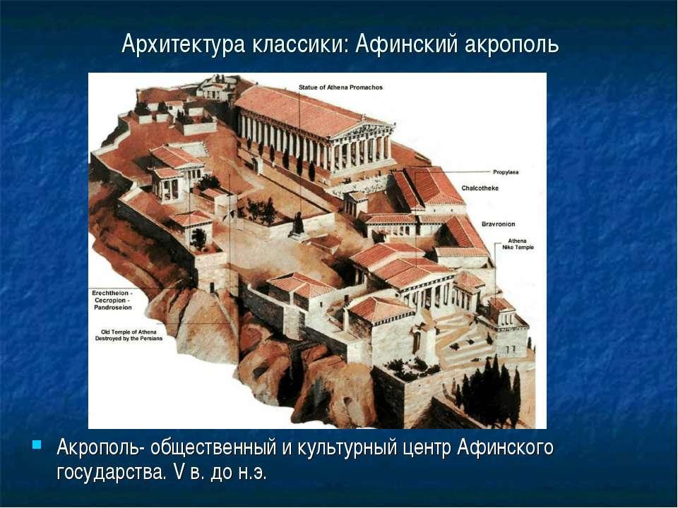 Архитектура классики: Афинский акрополь Акрополь- общественный и культурный ц...