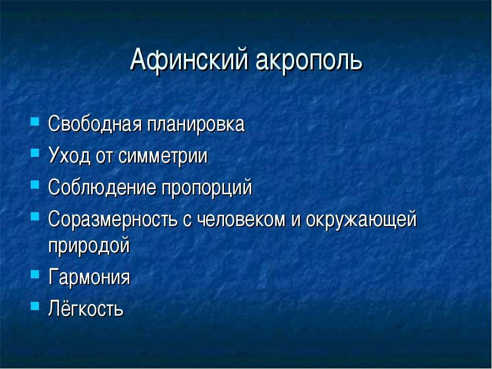 Афинский акрополь Свободная планировка Уход от симметрии Соблюдение пропорций...