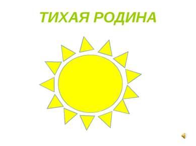 ТИХАЯ РОДИНА