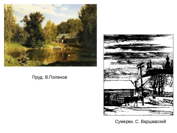 Пруд. В.Поленов Сумерки. С. Варшавский