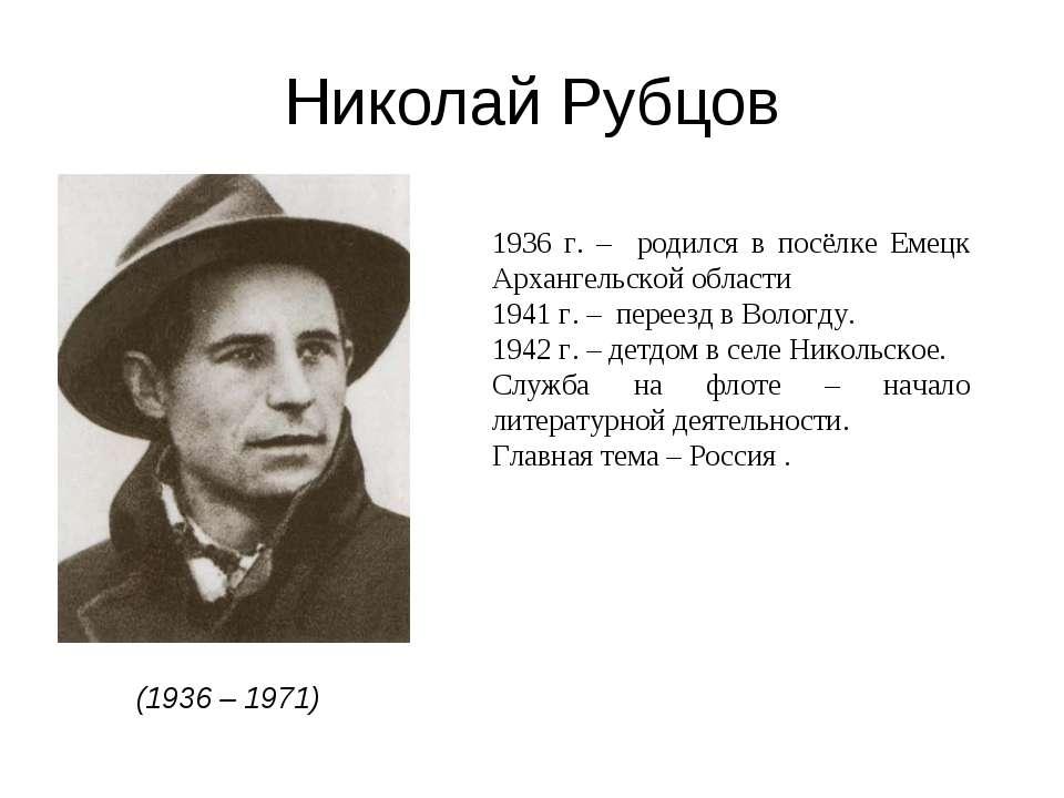 (1936 – 1971) Николай Рубцов 1936 г. – родился в посёлке Емецк Архангельской ...