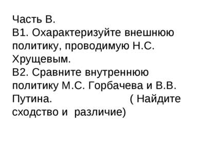 Часть В. В1. Охарактеризуйте внешнюю политику, проводимую Н.С. Хрущевым. В2. ...