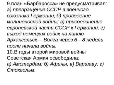 9.план «Барбаросса» не предусматривал: а) превращение СССР в военного союзник...