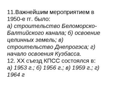 11.Важнейшим мероприятием в 1950-е гг. было: а) строительство Беломорско-Балт...