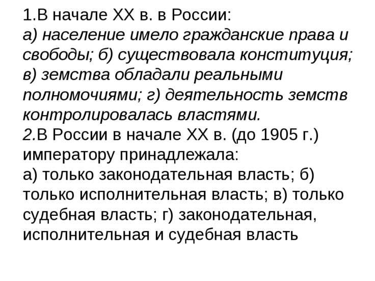 1.В начале XX в. в России: а) население имело гражданские права и свободы; б)...