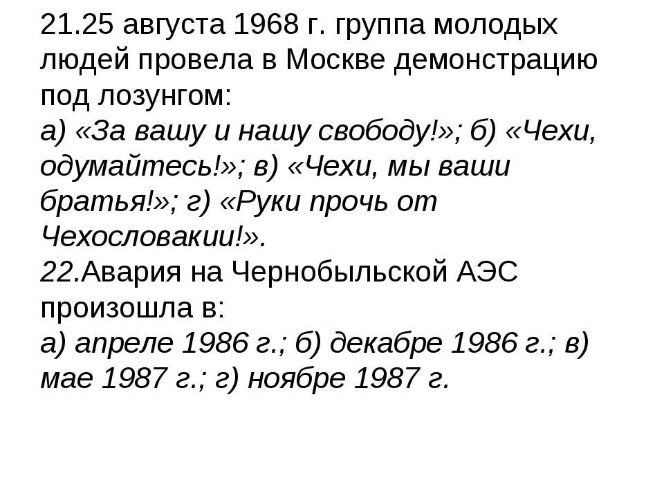 21.25 августа 1968 г. группа молодых людей провела в Москве демонстрацию под ...
