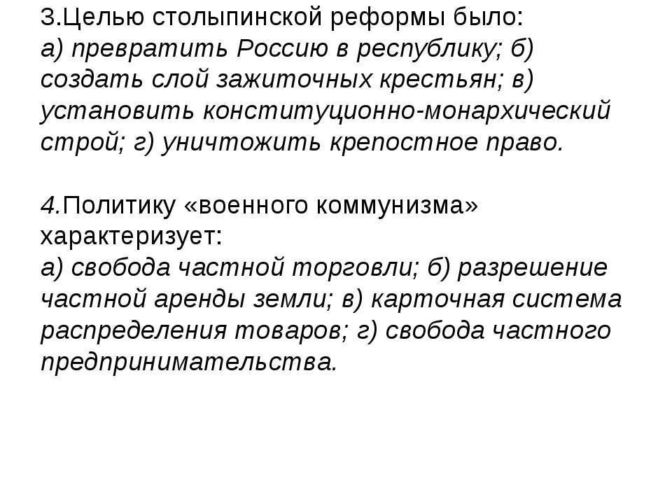 3.Целью столыпинской реформы было: а) превратить Россию в республику; б) созд...