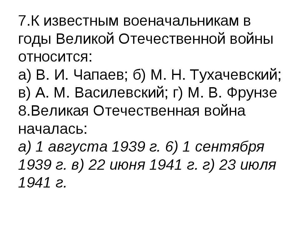 7.К известным военачальникам в годы Великой Отечественной войны относится: а)...