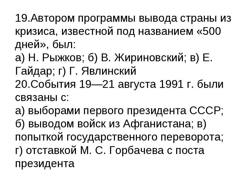 19.Автором программы вывода страны из кризиса, известной под названием «500 д...