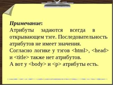 Примечание: Атрибуты задаются всегда в открывающем тэге. Последовательность а...
