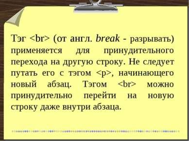 Тэг (от англ. break - разрывать) применяется для принудительного перехода на ...