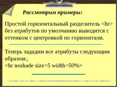 Рассмотрим примеры: Простой горизонтальный разделитель без атрибутов по умолч...
