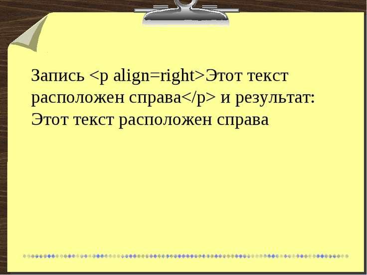 Запись Этот текст расположен справа и результат: Этот текст расположен справа