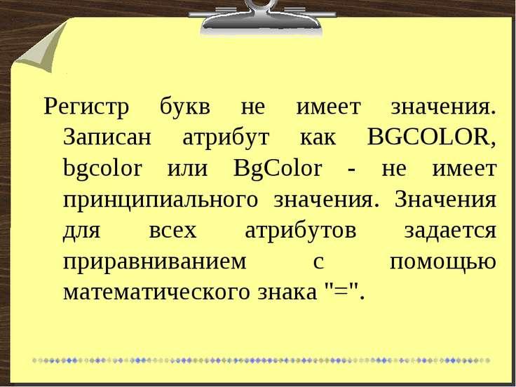 Регистр букв не имеет значения. Записан атрибут как BGCOLOR, bgcolor или BgCo...