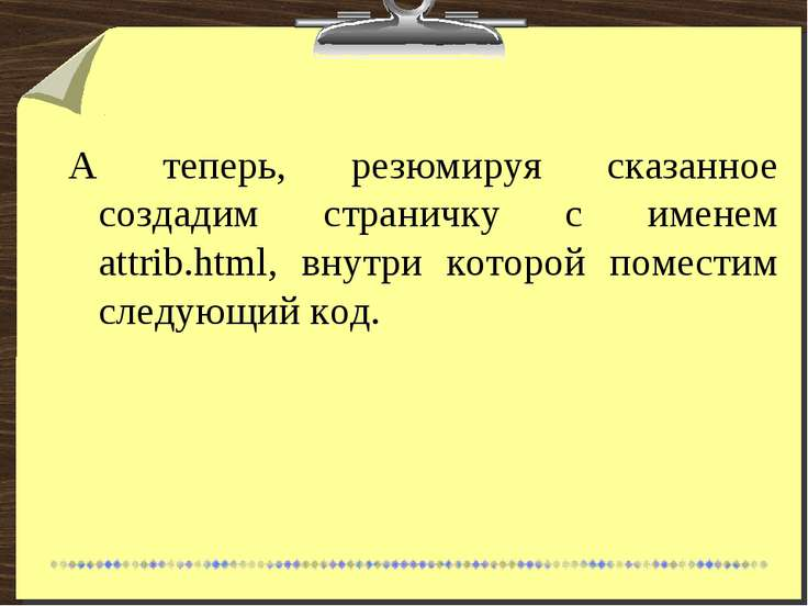 А теперь, резюмируя сказанное создадим страничку с именем attrib.html, внутри...
