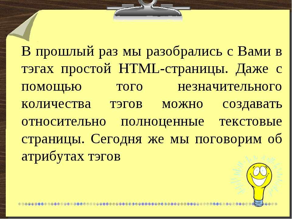 В прошлый раз мы разобрались с Вами в тэгах простой HTML-страницы. Даже с пом...