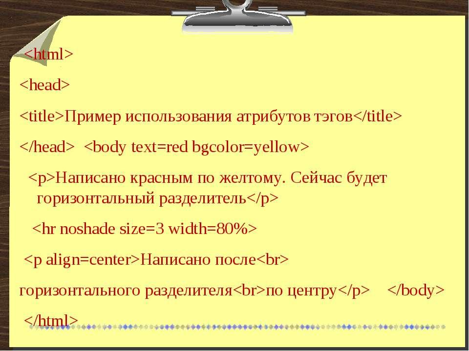 Пример использования атрибутов тэгов Написано красным по желтому. Сейчас буде...