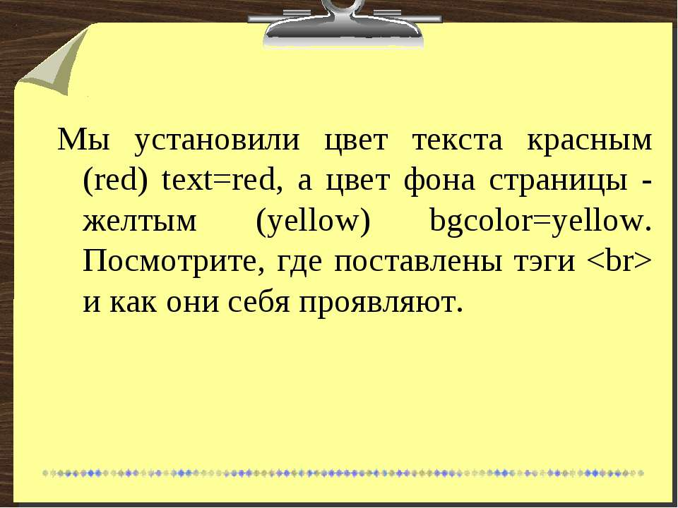 Мы установили цвет текста красным (red) text=red, а цвет фона страницы - желт...