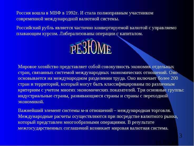 Россия вошла в МВФ в 1992г. И стала полноправным участником современной между...