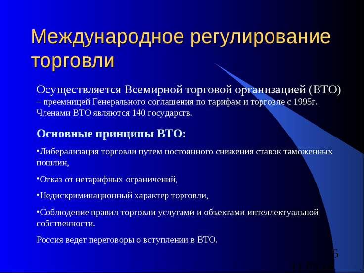 Международное регулирование торговли Осуществляется Всемирной торговой органи...